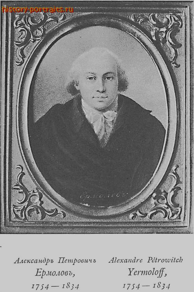 Александр Петрович Ермолов