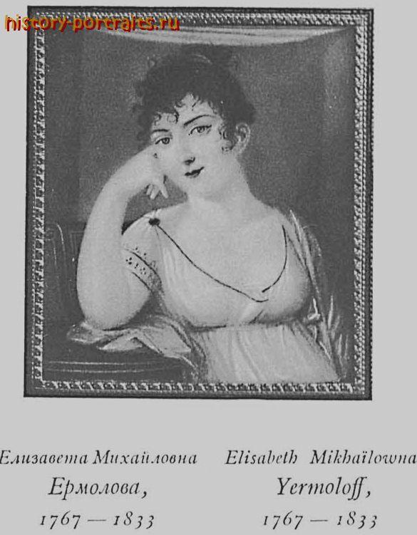 Елизавета Михайловна Ермолова