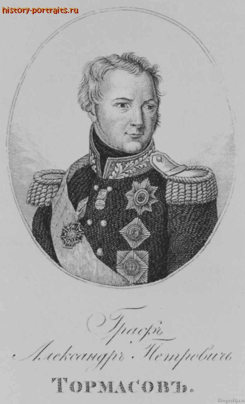 Граф Александр Петрович Тормасов