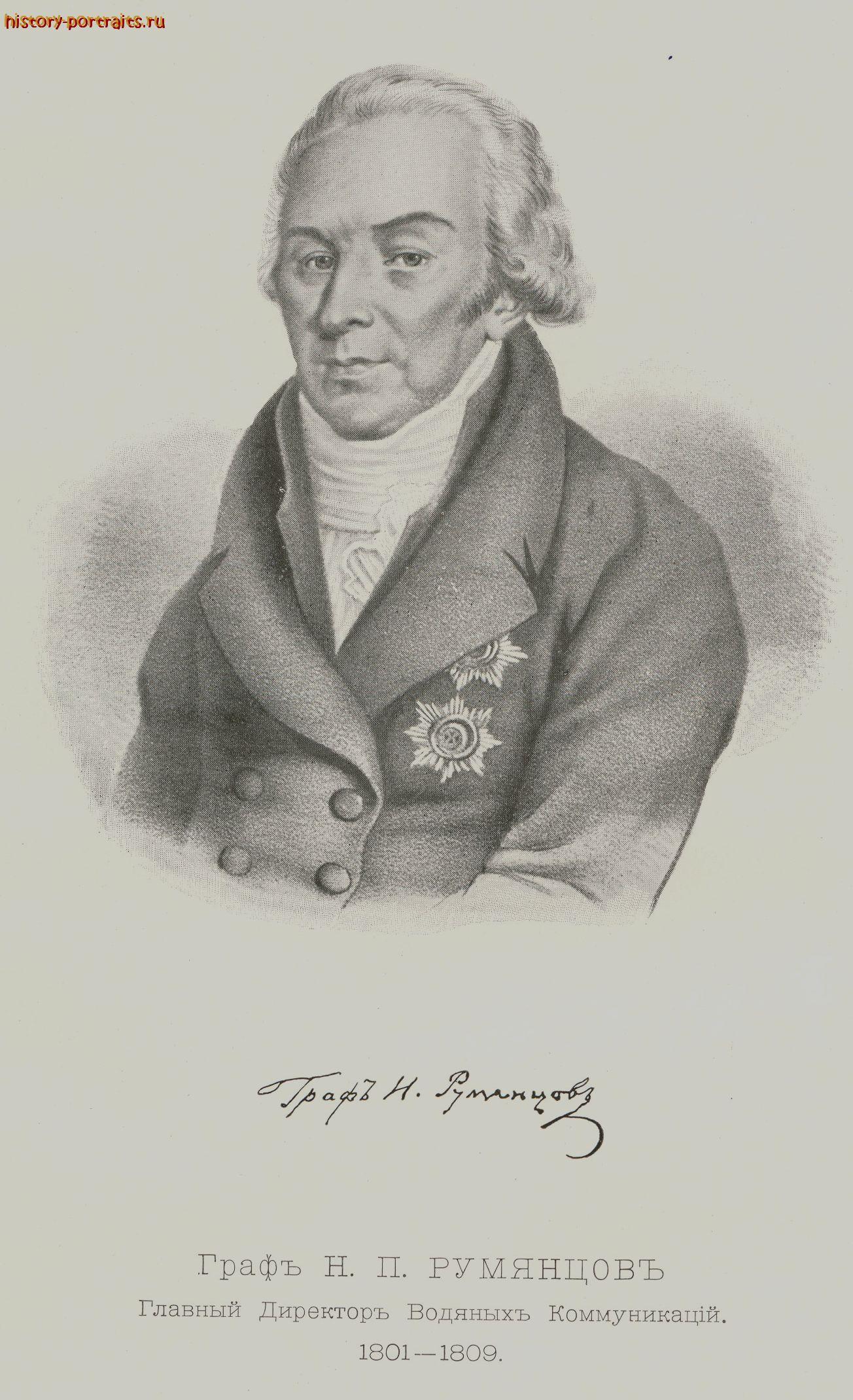 Граф Николай Петрович Румянцев
