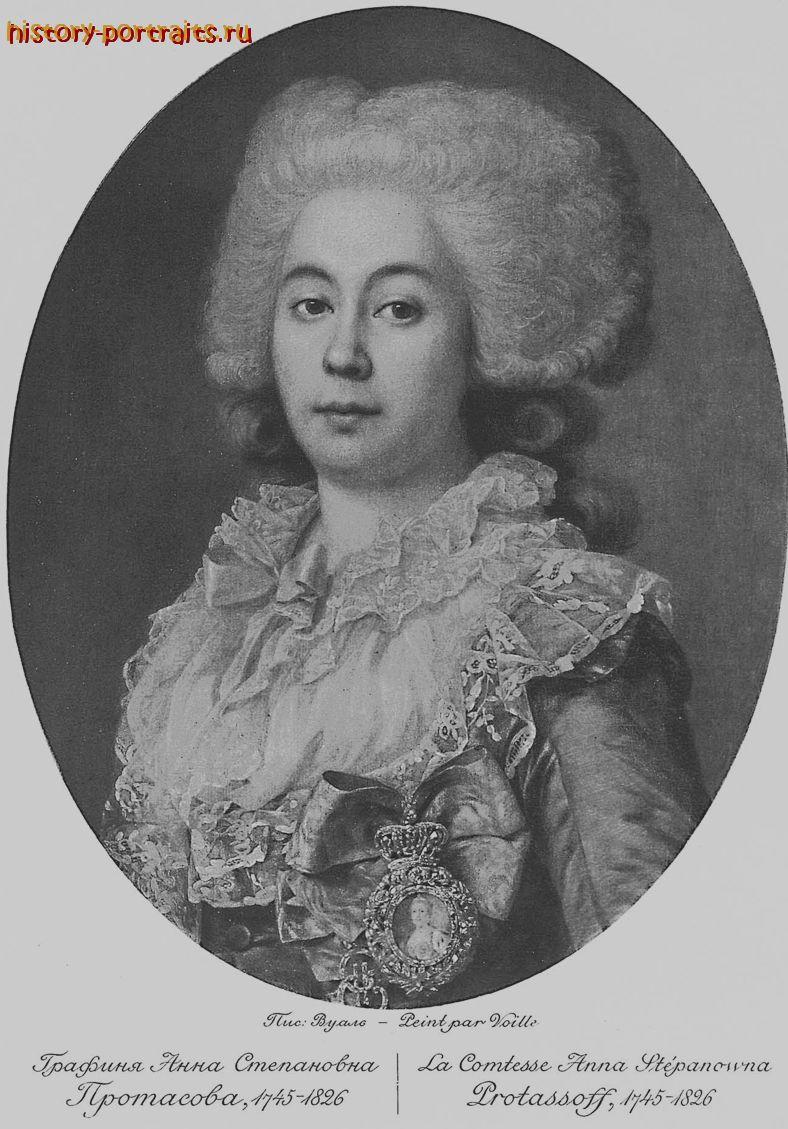 Графиня Анна Степановна Протасова