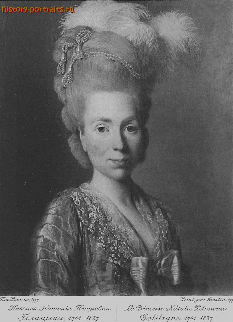 Княгиня Наталия Петровна Голицына