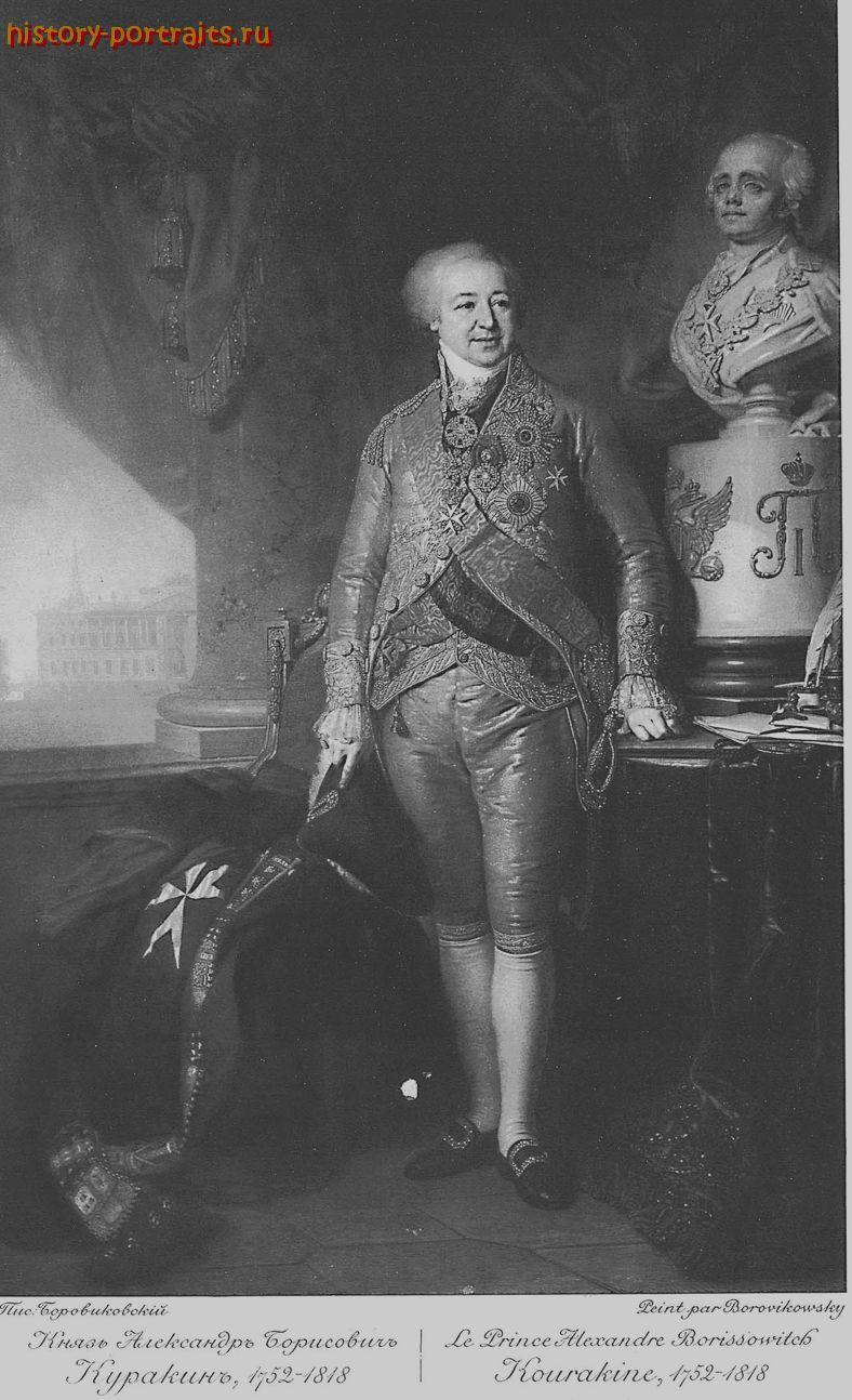 Князь Александр Борисович Куракин